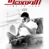 Thalaiva Movie First Look Posters