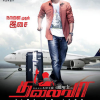 Vijay's Thalaivaa movie release date announced