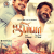 Jilla tamil movie review