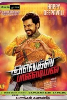 Alexpandian Exclusive Poster (1)