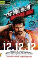 Alexpandian Exclusive Poster (5)
