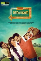 Biriyani Tamil Movie Poster  (1)