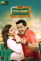 Biriyani Tamil Movie Poster  (2)