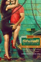 Biriyani Tamil Movie Poster  (3)