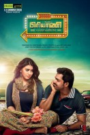 Biriyani Tamil Movie Poster  (4)