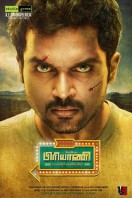 Biriyani Tamil Movie Poster  (6)