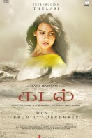 Kadal tamil movie first look posters (2)