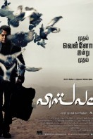 Vishwaroopam First Look Posters (2)