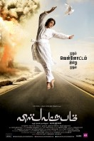 Vishwaroopam First Look Posters (6)