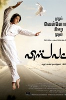 Vishwaroopam First Look Posters (7)
