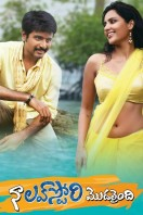 Naa Love Story Movie Posters (2)