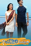 Naa Love Story Movie Posters (3)