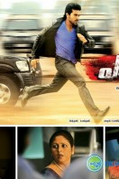 Yevadu New Wallpapers (2)