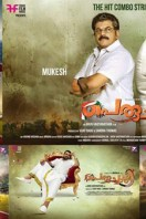 Peruchazhi Movie : Mohanlal and Mukesh comes together again