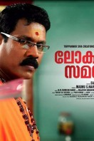 Kalabhavan Mani to play lead in 'Loka Samastha'