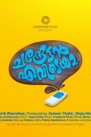 Chandrettan Evideya malayalam movie directed by Siddharth Bharathan